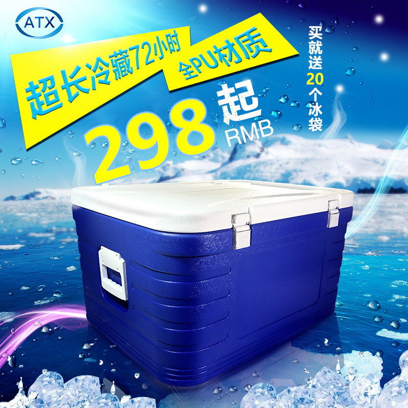Takeaway food cooler incubator outdoor commercial household sea fishing medicine transport box thick PU material