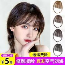 Air bangs real hair wig female summer fake bangs natural forehead Ultra-thin invisible incognito Qi Bangs wig pieces