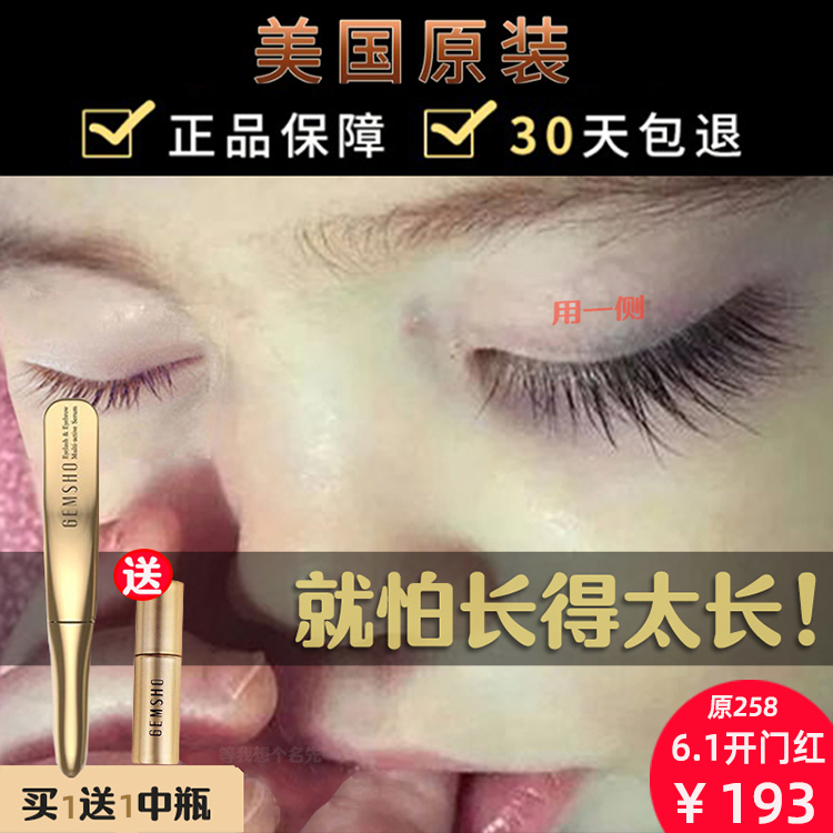 American gemsho eyelash growth liquid, natural growth Eyebrow Mascara, official website, dense, fast and slender.