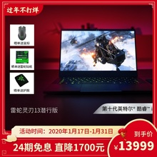 Razer thundersnake blade 13 stealth blade light and thin business portable lol game notebook intel core 10 generation i7 display gtx1650 max-q 1080p high clear screen