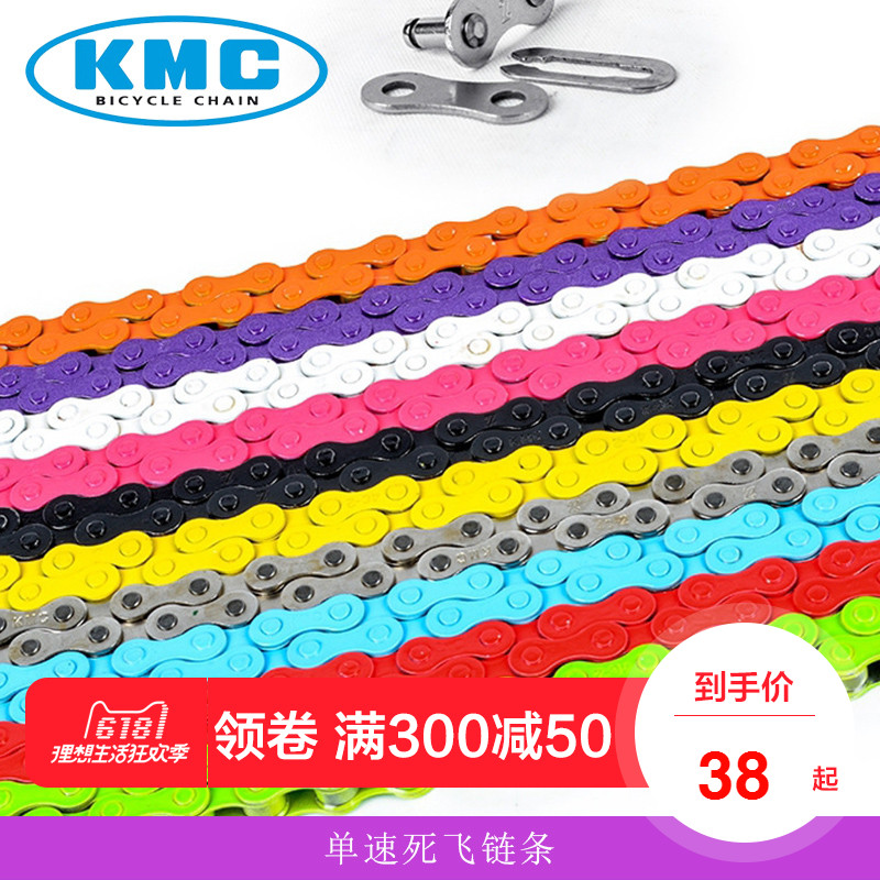 KMC bicycle chain dead flying highway bicycle single speed bicycle color cycling chain mountain bicycle accessories Z410