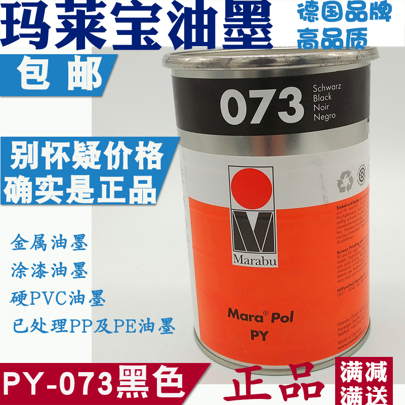 German Marebo PY073 black mesh printing transfer ink black ink PP PE ink