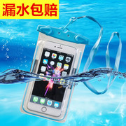 Mobile phone waterproof bag diving set touch screen HUAWEI oppor9 Apple 6S universal 5.5 inch vivo swim mobile phone sets