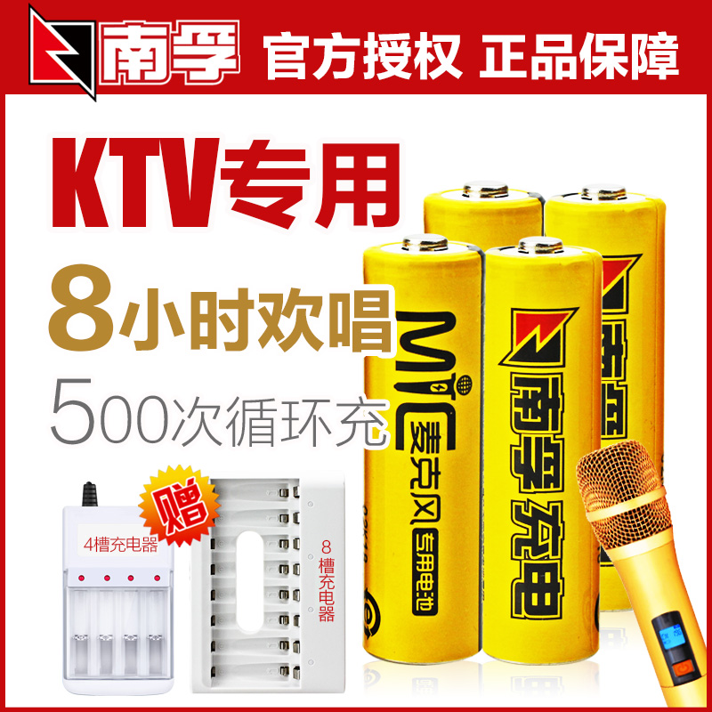 Send charger] Nanfu No 5 2050 Mah rechargeable battery No 5 rechargeable battery KTV Wireless microphone microphone camera flash Ni-Mh durable 1 2v instead of 1 5v rechargeable battery