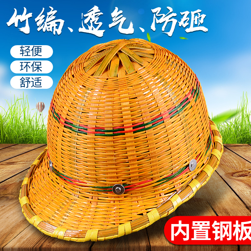 Safety helmet, bamboo hard hat site ventilation visor sun protection construction summer rattan hat safety helmet construction engineering leadership
