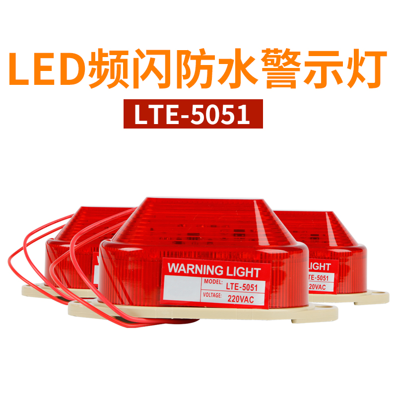 LTE-5051 small warning lamp alarm 220 V24V12V flashing LED stroboscopic alarm lamp