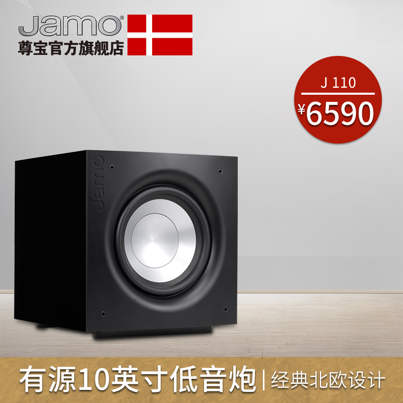 JAMO/Junbao J110 SUB home theater home high power bass active subwoofer speaker sound