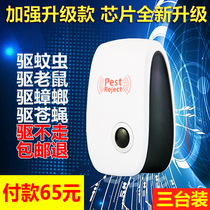 Ultrasonic electronic mosquito repellent Household multi-function anti-cockroach insect repellent Fly mouse gecko mosquito repellent artifact Indoor