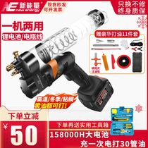 Electric grease gun Rechargeable 24V automatic high voltage lithium battery butter machine Portable wireless excavator
