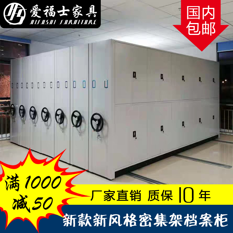 Manual intelligent file dense cabinet Mobile file dense rack File rack Steel electric intelligent data file cabinet