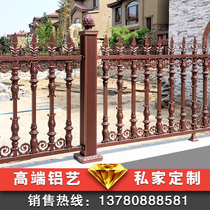 Aluminum art guardrail courtyard iron guardrail fence villa aluminum fence fence rural yangdium fence outdoor