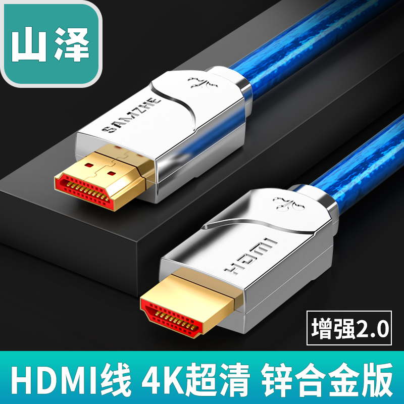 SAMZHE / Yamazaki SM-5515 hdmi HD cable version 2.0 digital cable 1.5 2 3 8 50 meters