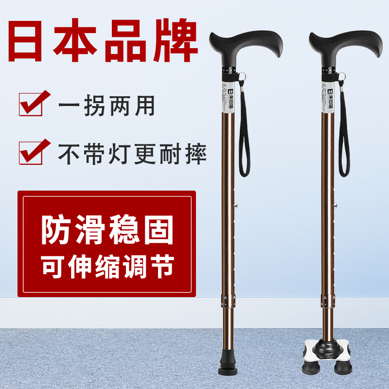 Japans Carrefour small four-footed old man crutches resistant to falling telescopic 扙 anti-slip crutches