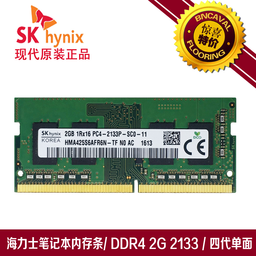SK Hailishi original DDR4 2133p 2G 4th generation notebook computer memory bar PC4 2G single package mail
