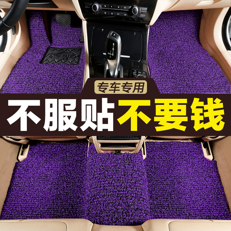 Car Footpad General Purpose Silk Ring Footpad Easy to Clean Car Footpad Carpet Cutting Mat