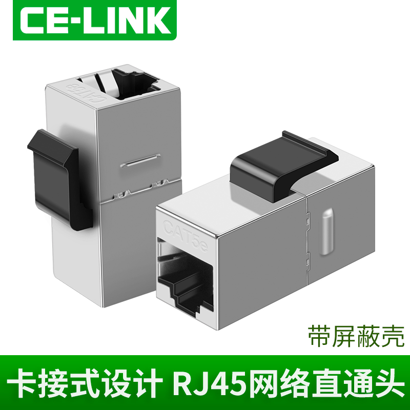 CE-LINK cable connector pair RJ45 network dual head female straight head module cable extender
