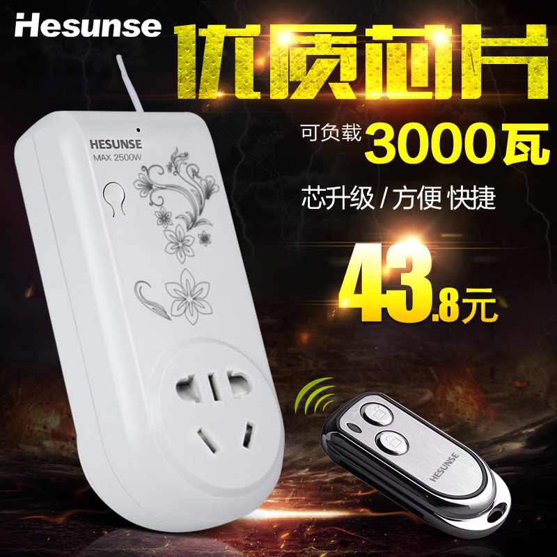Hesen Wireless Remote Control Switch Intelligent Remote Control Socket 220V Power Supply High Power Pump Remote Control 3000W