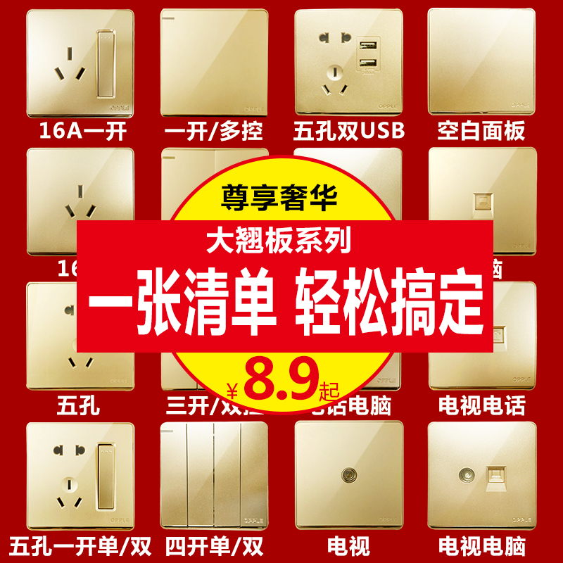 Opple Opp P07 Authentic Switch Socket Panel Electrical Appliances Five-hole USB Dual-control Multi-Wisdom Golden 86