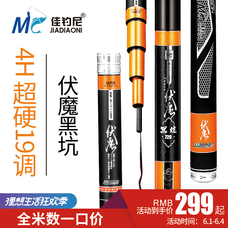 [The goods stop production and no stock][The goods stop production and no stock]Best Fishing Nyphoon Magic Fish 竿 19 调超轻超硬黑坑竿4H 鲫鱼 鲤鱼 Integrated Taiwan Fishing rod Fishing rod
