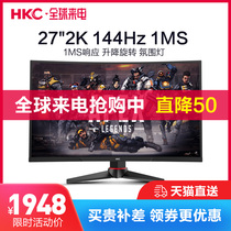 HKC G271Q 27 inch 144hz display 2K Surface gaming HDMI game 1ms lift Internet cafes tournants home eye desk HD LCD computer screen throughout