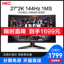 HKC G271Q 27-inch 144hz Display 2K Surface Competition HDMI Game 1ms Lift and Lift Rotary Internet Cafe Home Eye Protector Desktop High Definition LCD Computer External LED Subscreen