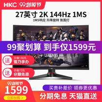 HKC G271Q 27 inch 144hz display 2K curved gaming hdmi game 1ms lifting rotating internet cafe home eye desktop HD LCD computer external le