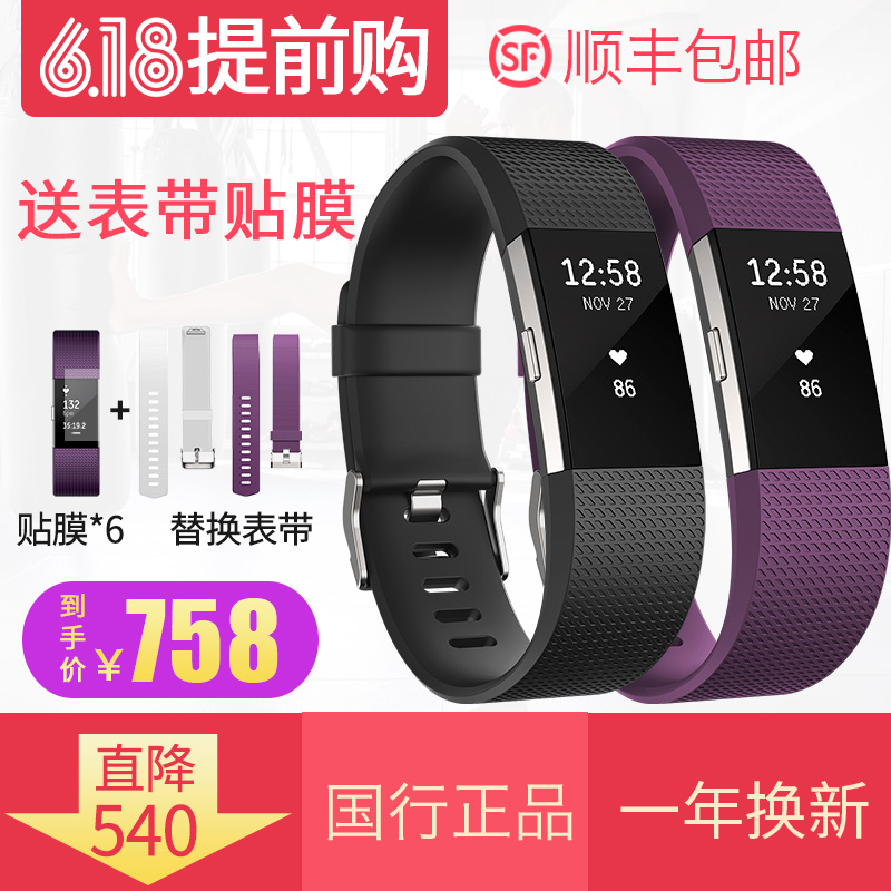 Fitbit charge2 smart sports heart rate bracelet watch step baby sleep heart rate monitor gps bracelet