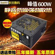 EVESKY product to the computer desktop 600W host computer power rated power 400W with graphics power mute