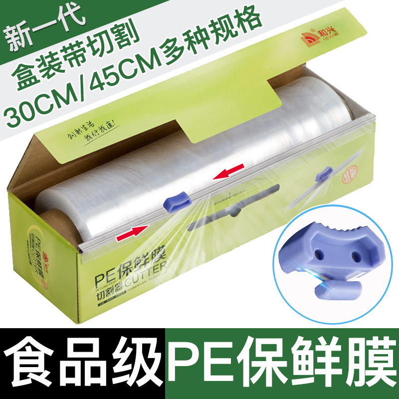 Hotel refrigerator food wrap film with knife cutter cutting box PE plastic wrap household large volume wholesale refrigerated
