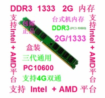 The original three-generation DDR3 1333 2G desktop memory bar can be dual-pass 4G compatible 1066 1600