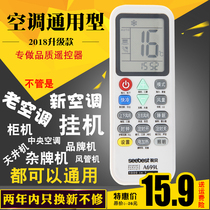 Air conditioning remote control universal use of all Haierhexin Changhong Zhigao Koron Oxford TCL Panasonic