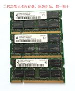Original 2G DDR2 667800 PC2-5300 6400 the two generation of notebook computer memory is fully compatible