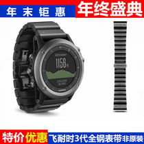 Garmin Garmin Fenix3 stainless steel outdoor function watch Fenix5X replacement strap strap 26mm