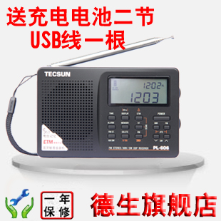 Tecsun/Desheng PL-606 Full-band digital demodulation stereo radio