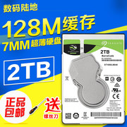 Seagate/ Seagate ST2000LM015 2TB notebook hard disk 2T 2.5 inch 7mm PS4