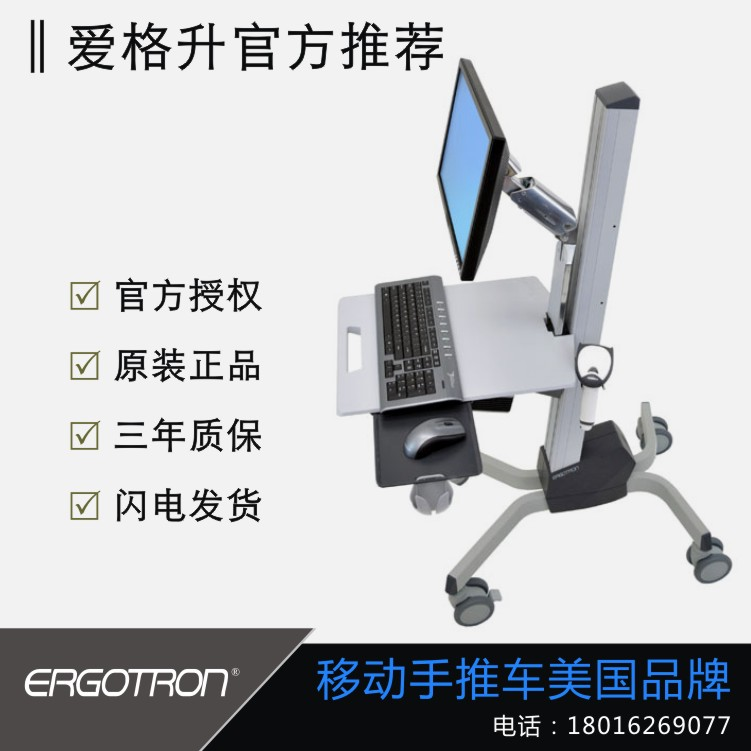 EGGER Ergotron Neo-Flex 24-206-214 LCD Monitor Cart Room