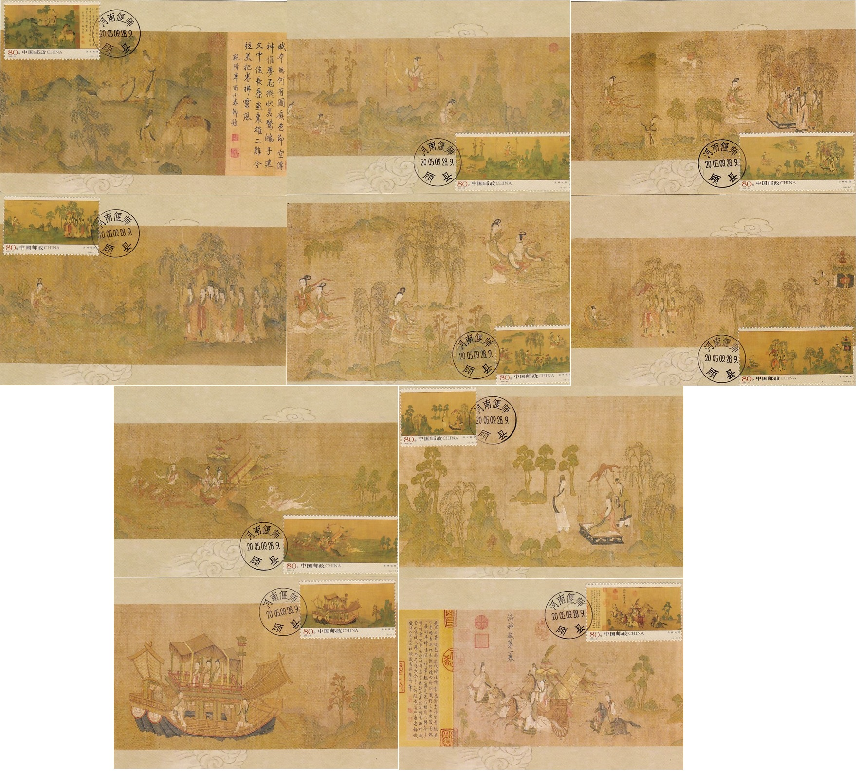 2005-25 Ancient Paintings Lo Shenfu Map Extreme Film 10 All-Henan Gu County In-Place Day Stamp