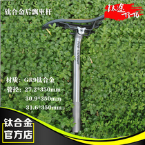 Tito Mountain Bicycle Tito Alloy Rear Drift Pipe Seat Pole Sitting Pipe Seat Pole 27.2 30.9 31.6