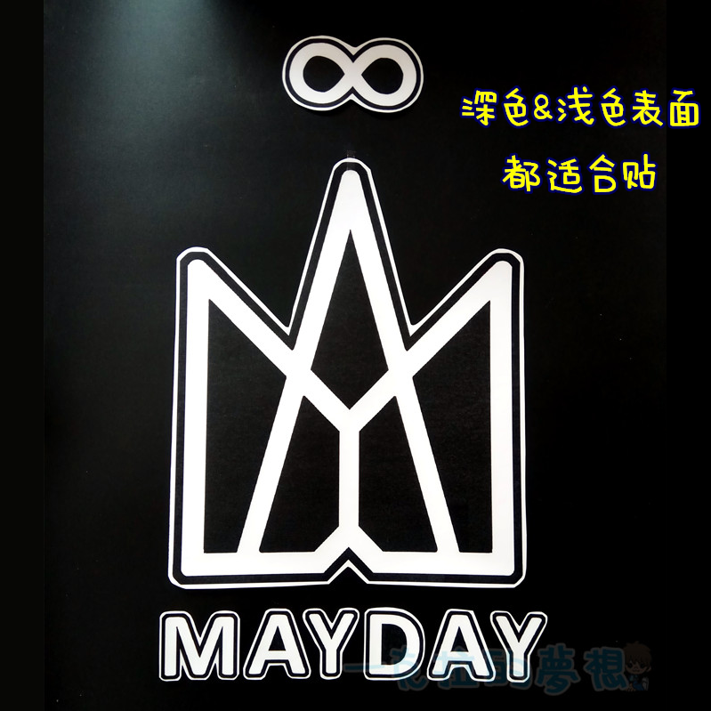 Mayday logo crown + (+) plus MAYDAY suitcase sticker 3M abrasive waterproof 20/25cm large size