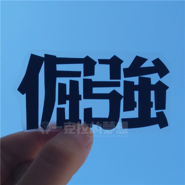 Mayday sticker concert stubborn suitcase sticker computer mobile phone sticker transparent PVC grinding