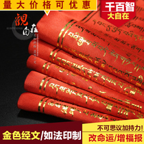 Thousands of Wisdom Sutras, Great Freedom of Prayer, Golden Version of Sutras, Five Colored Silk and Satin Sutras, Flags of Wind and Horse Banners