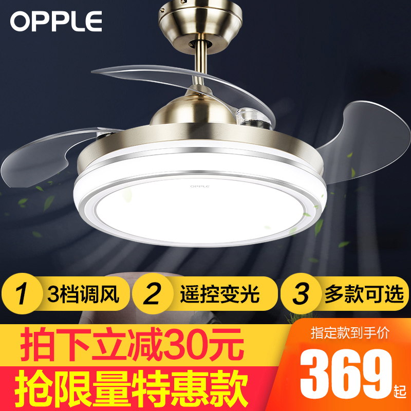 OPPLE ceiling fan lamp fan lamp living room dining room bedroom simple modern LED invisible fan chandelier FS