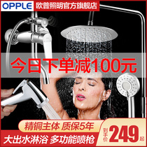 Op shower faucet shower set bathroom shower nozzle bathroom simple and easy to install household bath artifact Q
