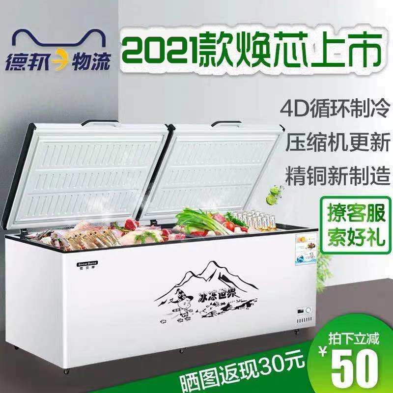Shebena horizontal freezer commercial large-capacity refrigerated freezer insulation cabinet commercial display cabinet