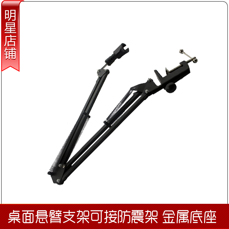 Microphone trumpet bracket desktop universal cantilever bracket can be connected with metal base of shock absorber