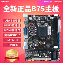 Three years replacement Bao Gigabyte GA-B75M-D3V D2V DDR3 1155 motherboard B75 for H61