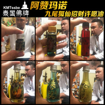 Thai Buddha brand authentic Azanmano Nine-tailed Fox Fairy Wishing Ling Oil Shelter Wealth Oil Nine-tailed Wishing Oil