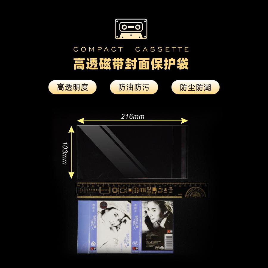 High-transmission tape cassette cover paper protective bag protective case protective film tailored 100