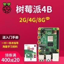 Raspberry Pi 树莓派4B  4代linux电脑AI开发板python编程套件8GB