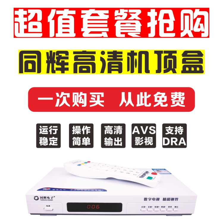 category:Hard disk network player,productName:Huawei Yue box crack